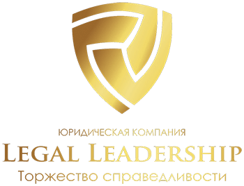 Legal Leadership